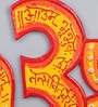 Multicolour Wooden Hand Crafted Om Beautifully Painted Gayatri Mantra Spiritual Wall Hanging by 999Store