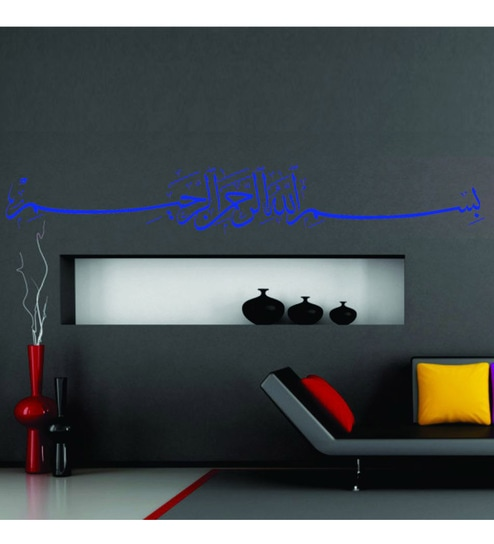 buy self adhesive vinyl bismillah knot islamic blue wall sticker