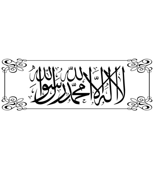 Self Adhesive Vinyl Kalima Frame Islamic Black Wall Sticker by Highbeam  Studio