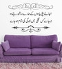 Black Self Adhesive Polyvinyl Film Basheer Badr Poetry Urdu Wall Decal by Highbeam Studio