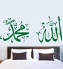 Green Self Adhesive Poly Vinyl Film Allah/Muhammad Islamic Wall Decal by Highbeam Studio