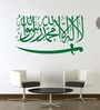 Highbeam Studio Green Self Adhesive Poly Vinyl Film Kalima Sword Islamic Wall Decal