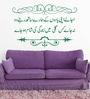 Green Self Adhesive Polyvinyl Film Basheer Badr Poetry Urdu Wall Decal by Highbeam Studio