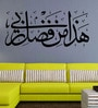 Self Adhesive Vinyl Hadha Min Fadhle Rabbi Islamic Black Wall Sticker by Highbeam Studio