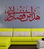 Self Adhesive Vinyl Hadha Min Fadhle Rabbi Islamic Red Wall Sticker by Highbeam Studio