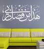 Highbeam Studio Self Adhesive Vinyl Hadha Min Fadhle Rabbi Islamic White Wall Decal