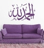 Purple Self Adhesive Poly Vinyl Film Alhamdulillah Islamic Wall Decal by Highbeam Studio