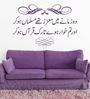 Purple Self Adhesive Polyvinyl Film Iqbal Poetry Urdu Wall Decal by Highbeam Studio