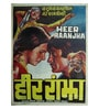 Indian Hippy Paper 30 x 40 Inch Heer Raanjha Vintage Unframed Bollywood Poster