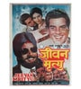 Paper 30 x 40 Inch Jeevan Mrityu Vintage Unframed Bollywood Poster by Indian Hippy