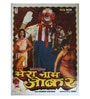Paper 30 x 40 Inch Mera Naam Joker Vintage Re-issue Unframed Bollywood Poster by Indian Hippy