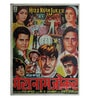 Paper 30 x 40 Inch Mera Naam Joker Vintage Indian Unframed Bollywood Poster by Indian Hippy