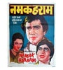 Paper 30 x 40 Inch Namak Haraam Vintage Unframed Bollywood Poster by Indian Hippy