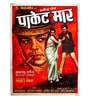 Paper 30 x 40 Inch Pocket Maar Vintage Hand Painted Unframed Bollywood Poster by Indian Hippy