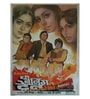 Paper 30 x 40 Inch The Burning Train Vintage Unframed Bollywood Poster by Indian Hippy