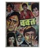 Indian Hippy Paper 30 x 40 Inch Waqt Vintage Unframed Bollywood Poster